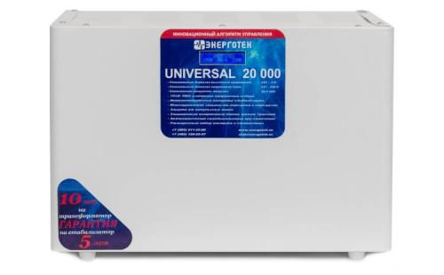 UNIVERSAL 20000